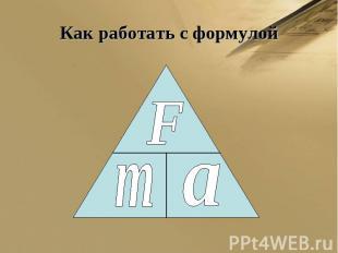 Как работать с формулой