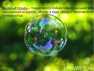 Мыльный пузырь – тонкая многослойная пленка мыльной воды, наполненная воздухом,