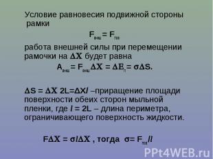 Условие равновесия подвижной стороны рамкиFвнеш = Fпов работа внешней силы при п