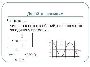 Давайте вспомним Частота- … число полных колебаний, совершенных за единицу време