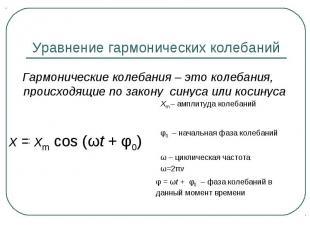 Уравнение гармонических колебаний Гармонические колебания – это колебания, проис