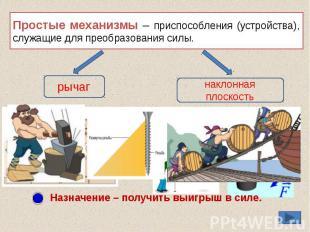 Простые механизмы – приспособления (устройства), служащие для преобразования сил