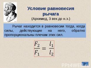 Условие равновесия рычага(Архимед, 3 век до н.э.) Рычаг находится в равновесии т