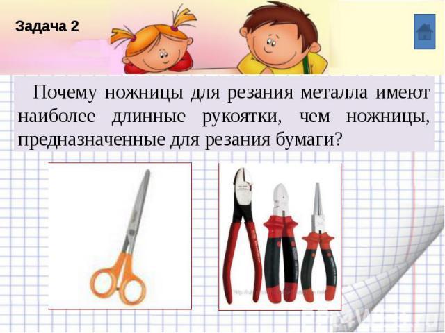 Почему ножницы для резания металла имеют наиболее длинные рукоятки, чем ножницы, предназначенные для резания бумаги?