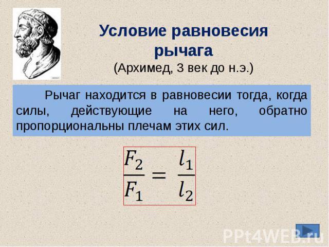Условие равновесия рычага(Архимед, 3 век до н.э.) Рычаг находится в равновесии тогда, когда силы, действующие на него, обратно пропорциональны плечам этих сил.