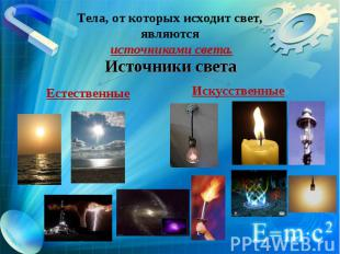 Тела, от которых исходит свет, являются источниками света. Источники света Естес