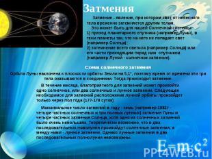Затмения  Затмение - явление, при котором свет от небесного тела временно зат