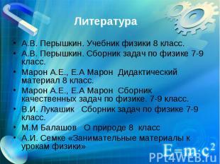 Литература А.В. Перышкин. Учебник физики 8 класс. А.В. Перышкин. Сборник задач п