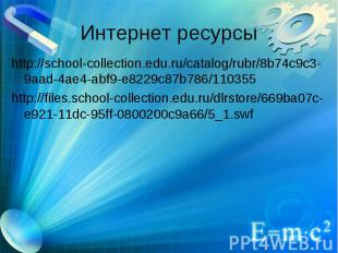 Интернет ресурсы http://school-collection.edu.ru/catalog/rubr/8b74c9c3-9aad-4ae4