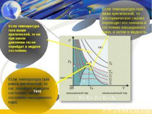 Если температура газа выше критической, то ни при каком давлении газ не перейдет