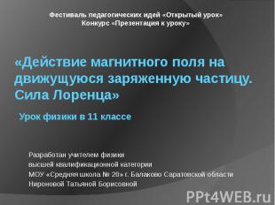 Фестиваль педагогических идей «Открытый урок»Конкурс «Презентация к уроку» «Де