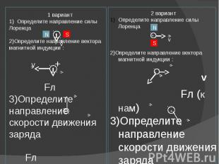 1 вариант1) Определите направление силы Лоренца 2)Определите направление вектора