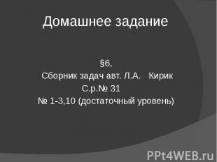 Домашнее задание §6, Сборник задач авт. Л.А. КирикС.р.№ 31 № 1-3,10 (достаточный