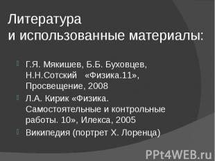 Литератураи использованные материалы: Г.Я. Мякишев, Б.Б. Буховцев, Н.Н.Сотский «