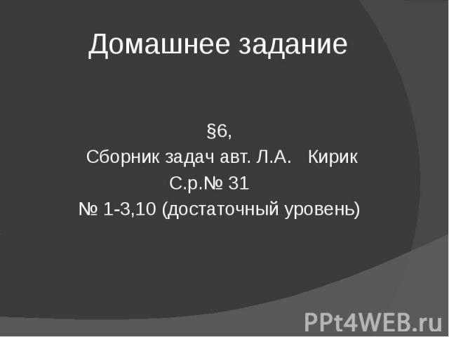 Домашнее задание §6, Сборник задач авт. Л.А. КирикС.р.№ 31 № 1-3,10 (достаточный уровень)