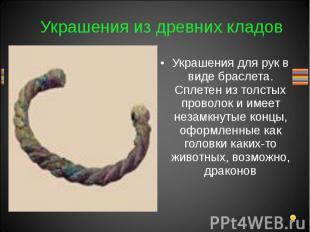 Украшения из древних кладов Украшения для рук в виде браслета. Сплетен из толсты