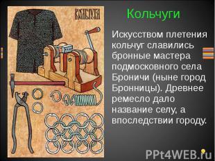 Искусством плетения кольчуг славились бронные мастера подмосковного села Броничи