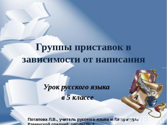 Группы приставок в зависимости от написания Урок русского языка в 5 классе