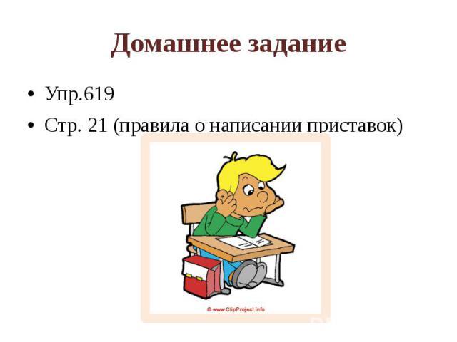 Домашнее заданиеУпр.619Стр. 21 (правила о написании приставок)