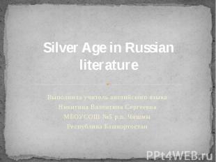 Silver Age in Russian literature Выполнила учитель английского языкаНикитина Вал
