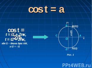 cos t = acos t = 2/5t = t2 + 2πκ, где t1 – длина дуги АМ, а t2 = - t1