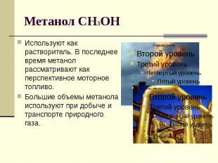 Метанол СН3ОН Используют как растворитель. В последнее время метанол рассматрива