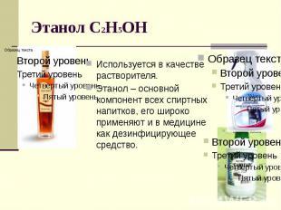 Этанол С2Н5ОН Используется в качестве растворителя. Этанол – основной компонент