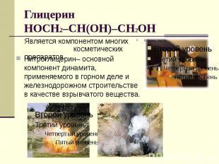 Глицерин HOCH2–CH(OH)–CH2OH Является компонентом многих косметических препаратов