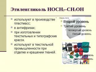 Этиленгликоль HOCH2–CH2OH используют в производстве пластмасс;в антифризах; при