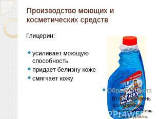 Производство моющих и косметических средств Глицерин:усиливает моющую способност