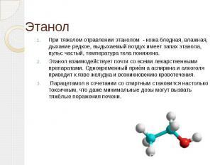 При тяжелом отравлении этанолом - кожа бледная, влажная, дыхание редкое, выдыхае