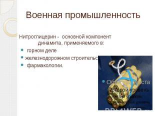 Военная промышленность Нитроглицерин - основной компонент динамита, применяемого