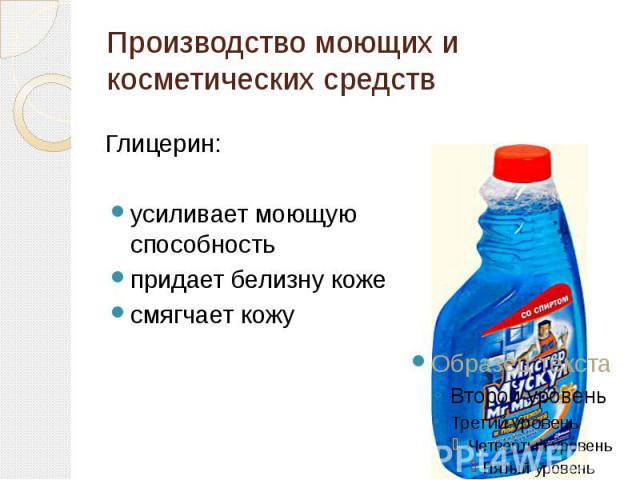 Производство моющих и косметических средств Глицерин:усиливает моющую способностьпридает белизну кожесмягчает кожу