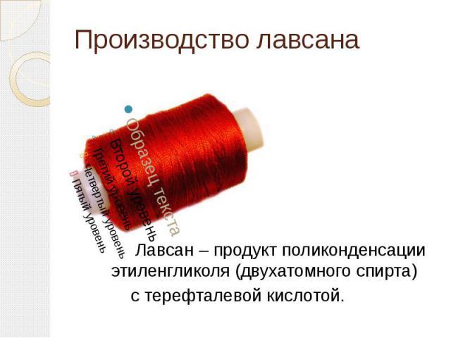 Производство лавсана Лавсан – продукт поликонденсации этиленгликоля (двухатомного спирта) с терефталевой кислотой.