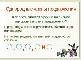 Однородные члены предложения Как обозначаются в речи и на письме однородные член