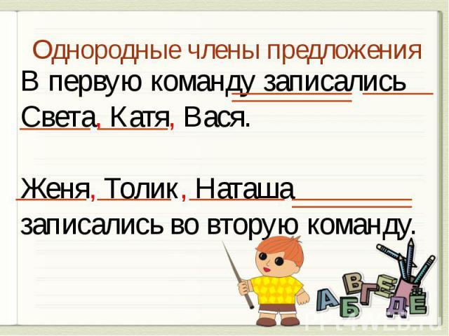 Однородные члены предложения В первую команду записались Света, Катя, Вася. Женя, Толик, Наташа записались во вторую команду.