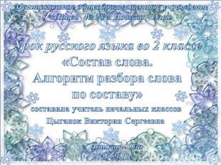 Муниципальное общеобразовательное учреждение «Лицей № 28 г. Йошкар - Олы» «Соста