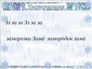 Чистописание Зз зи за Зз зи за заморозки Зима зимородок зима