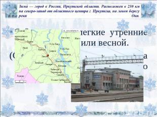 Зима — город в России, Иркутской области. Расположен в 230 км на северо-запад от