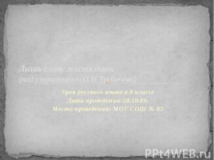 Лишь слову жизнь дана (над страницами О.Н.Трубачёва) Урок русского языка в 8 кла