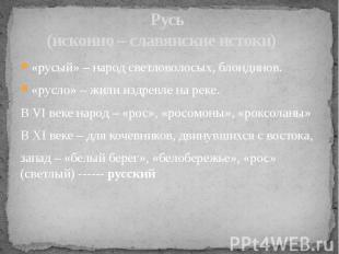 Русь (исконно – славянские истоки) «русый» – народ светловолосых, блондинов.«рус