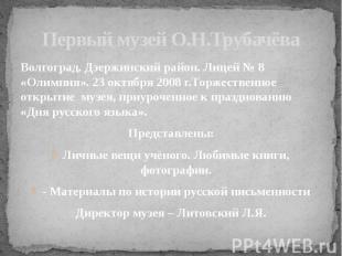 Первый музей О.Н.Трубачёва Волгоград. Дзержинский район. Лицей № 8 «Олимпия». 23