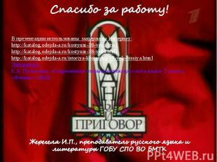 В презентации использованы материалы Интернет:http://katalog.odejda-a.ru/kostyum