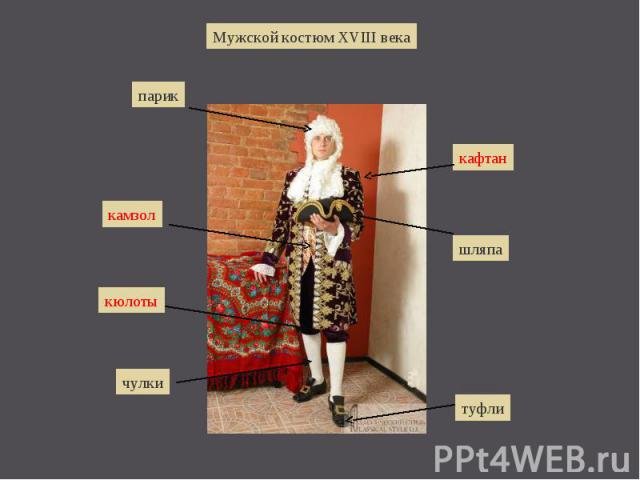 Мужской костюм XVIII века