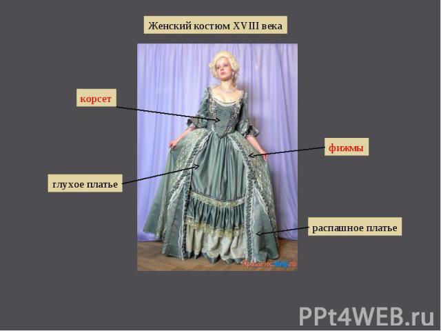 Женский костюм XVIII века