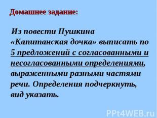 Домашнее задание: Из повести Пушкина «Капитанская дочка» выписать по 5 предложен