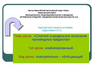 Ханты-Мансийский автономный округ-Югра, Березовский район Муниципальное общеобра