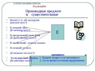 Производные предлоги и существительныеНасчет (=о, об) экскурсии(насчет чего?) В