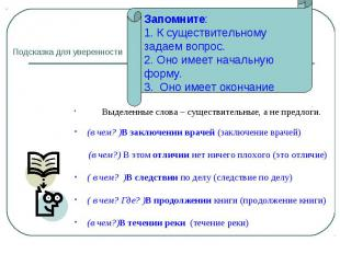 Запомните:1. К существительному задаем вопрос. 2. Оно имеет начальную форму. 3.