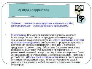 2) Игра «Корректор» Задание: замените конструкции, взятые в скобки, синонимичным